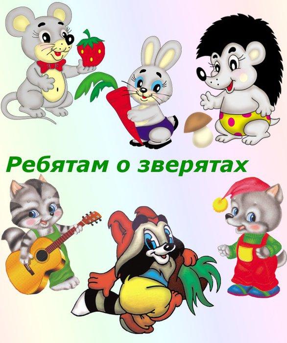 3291761_01Rebyatam_o_zveryatah (586x700, 85Kb)