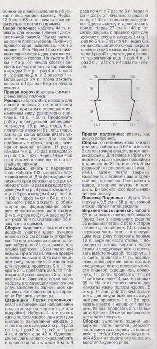 рср2 (316x700, 101Kb)