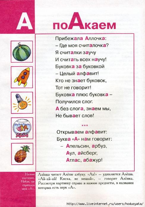 Логопедическая азбука (4) (488x700, 257Kb)