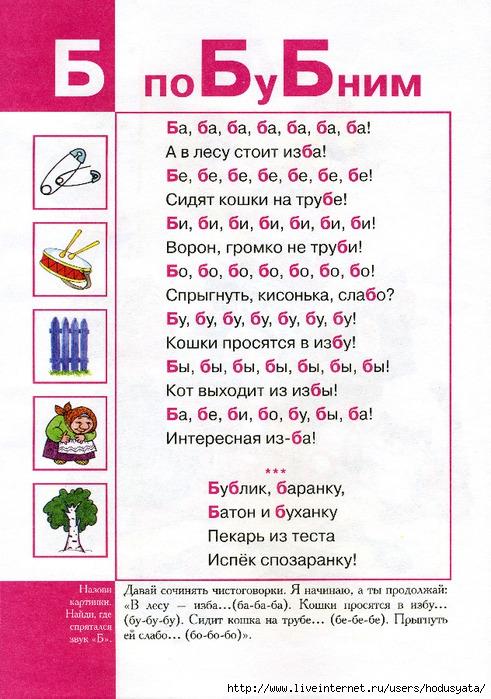 Логопедическая азбука (6) (491x700, 270Kb)