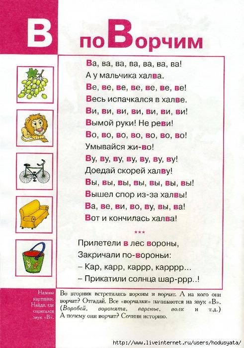 Логопедическая азбука (8) (491x700, 277Kb)