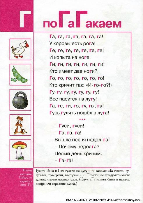 Логопедическая азбука (10) (491x700, 262Kb)
