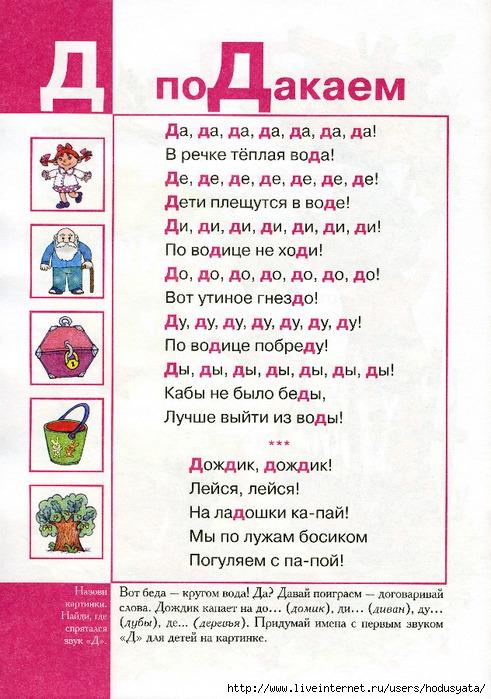 Логопедическая азбука (12) (491x700, 278Kb)