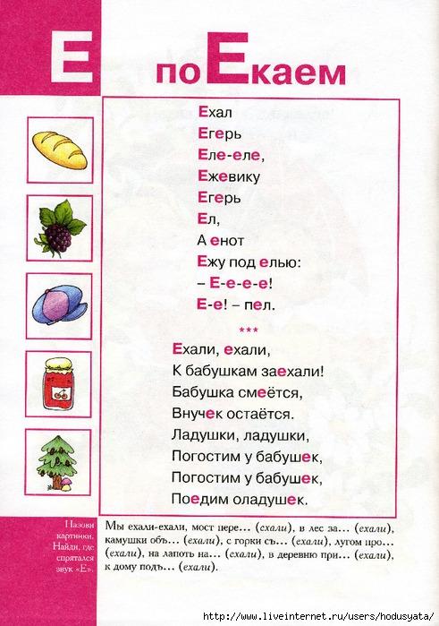 Логопедическая азбука (14) (491x700, 239Kb)