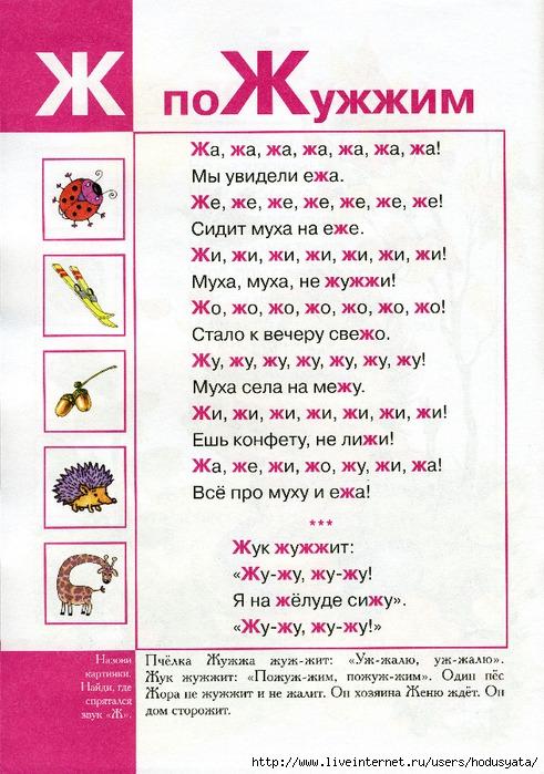 Логопедическая азбука (18) (491x700, 273Kb)