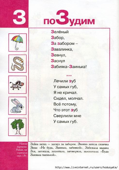 Логопедическая азбука (20) (491x700, 234Kb)