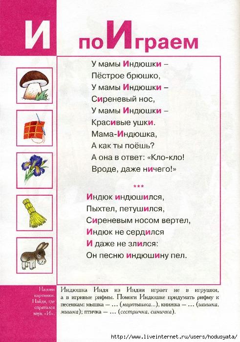Логопедическая азбука (22) (491x700, 252Kb)