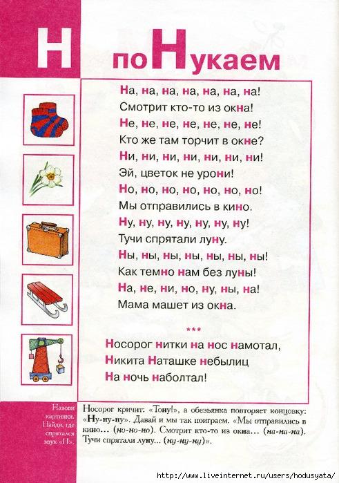 Логопедическая азбука (32) (491x700, 274Kb)