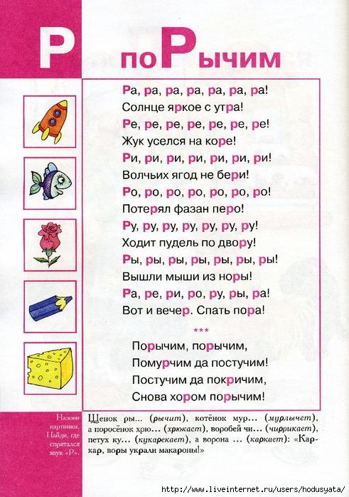 Логопедическая азбука (37) (491x700, 276Kb)