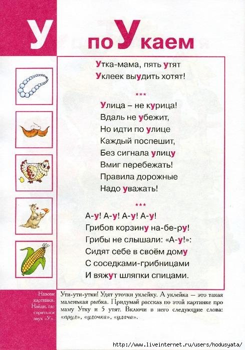 Логопедическая азбука (43) (489x700, 254Kb)