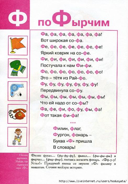 Логопедическая азбука (45) (489x700, 281Kb)