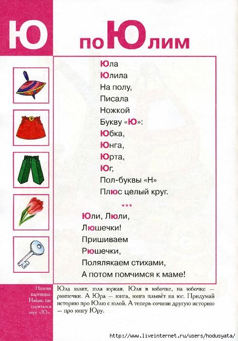 Логопедическая азбука (59) (489x700, 223Kb)