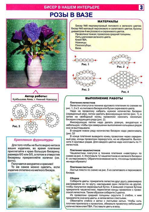 Бисероплетение - от азов к мастерству 2011 09_3 (493x700...