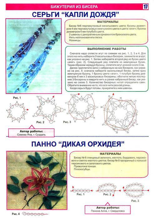 Бисероплетение - от азов к мастерству 2011 09_17...