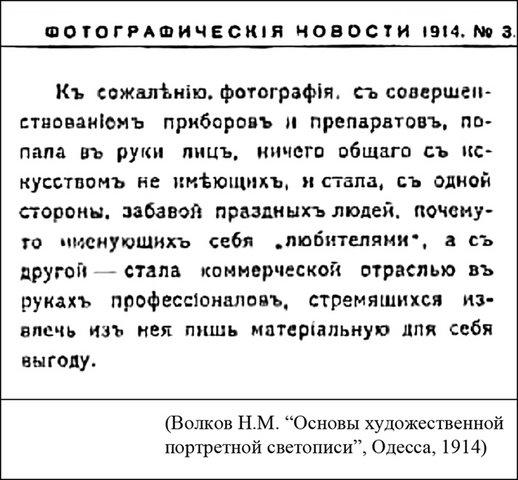 фотографические новости 1914 год/1319789908_1914 (518x480, 96Kb)