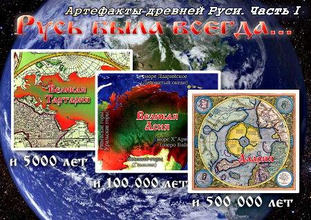 artefaktirusi1 (450x319, 82Kb)