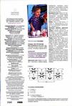 Превью page0019 (475x700, 265Kb)