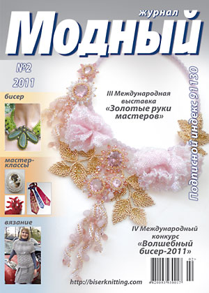 0. Модный журнал.