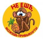 Превью не ешь можешь привыкнуть (500x455, 155Kb)