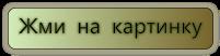 cooltext582630549 (201x52, 12Kb)