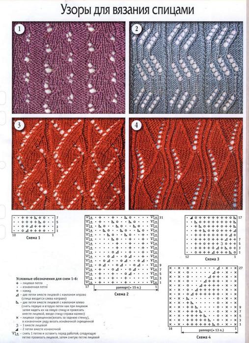 Вязание на спицах схемы узоров