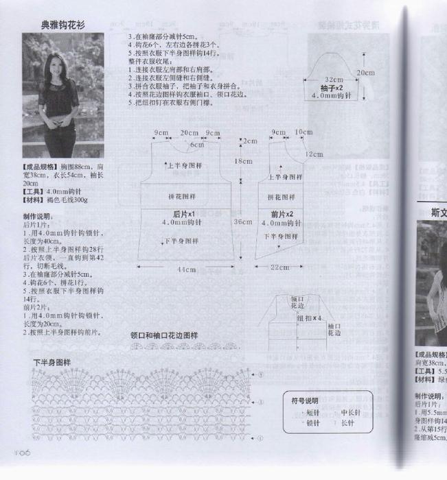 img108 (651x700, 398Kb)