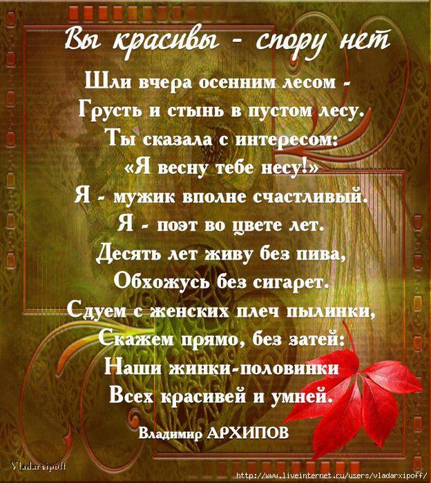 Стих владимиру с любовью