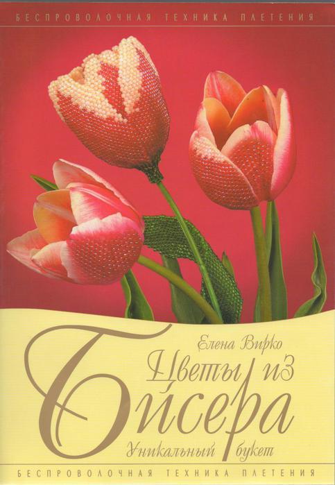 Цветы из бисера. Уникальный букет-01 (483x700, 44Kb)