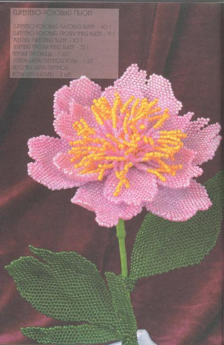 Цветы из бисера. Уникальный букет-03 (454x700, 50Kb)
