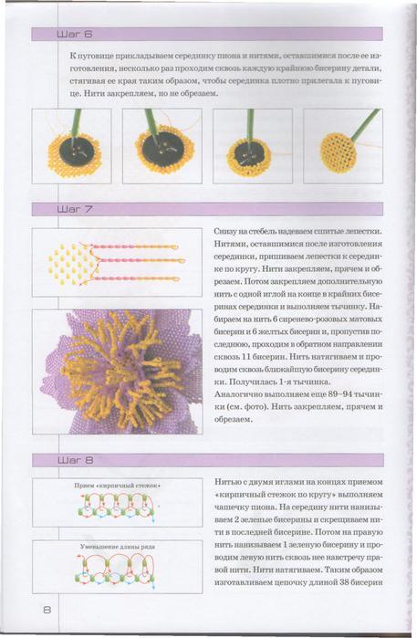 Цветы из бисера. Уникальный букет-07 (457x700, 51Kb)