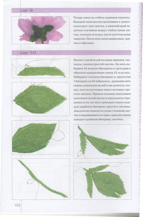 Цветы из бисера. Уникальный букет-09 (461x700, 47Kb)