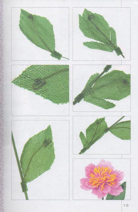 Цветы из бисера. Уникальный букет-12 (457x700, 42Kb)