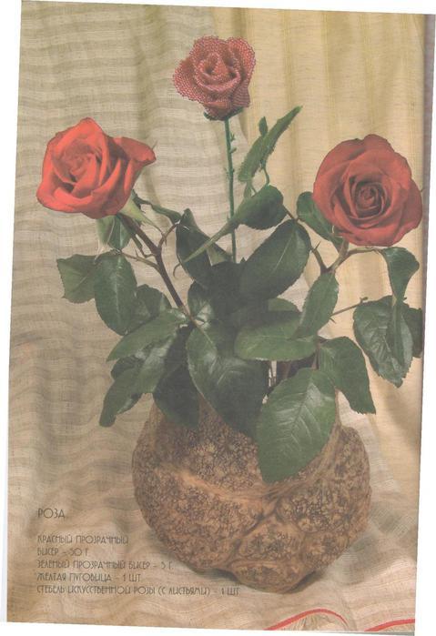 Цветы из бисера. Уникальный букет-13 (479x700, 47Kb)