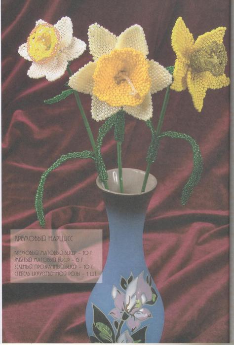 Цветы из бисера. Уникальный букет-19 (474x700, 44Kb)