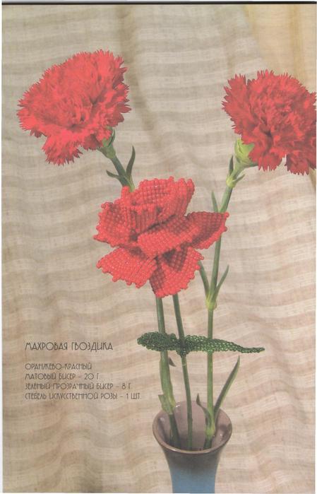 Цветы из бисера. Уникальный букет-25 (449x700, 41Kb)