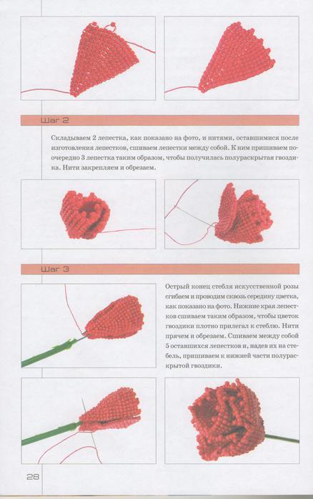 Цветы из бисера. Уникальный букет-27 (438x700, 38Kb)