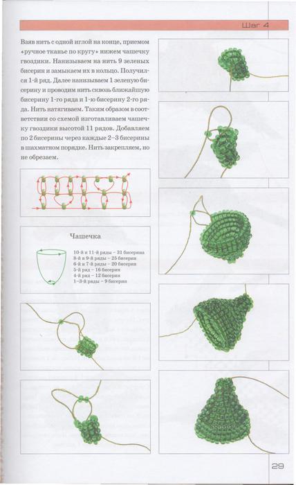 Цветы из бисера. Уникальный букет-28 (428x700, 39Kb)