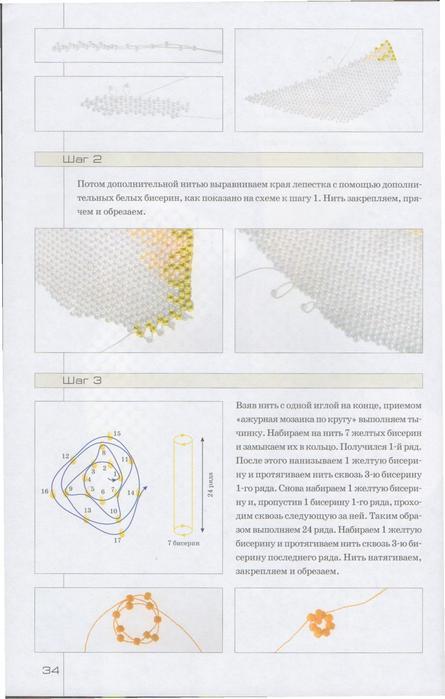 Цветы из бисера. Уникальный букет-33 (445x700, 38Kb)