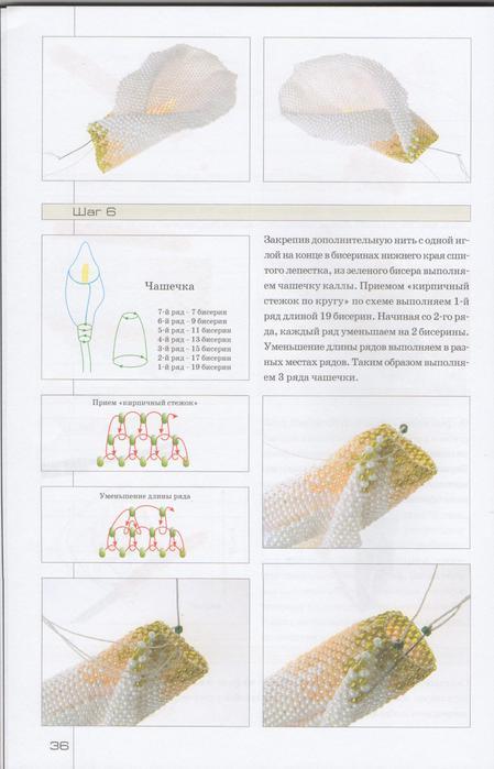 Цветы из бисера. Уникальный букет-35 (449x700, 38Kb)