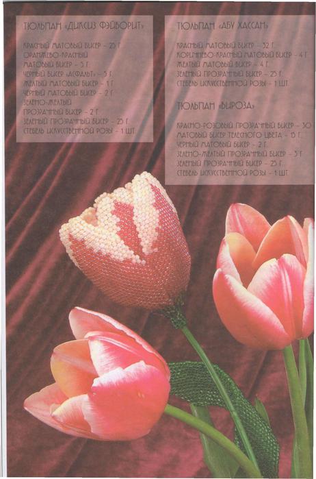 Цветы из бисера. Уникальный букет-37 (462x700, 47Kb)