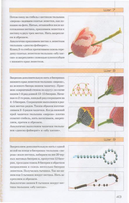 Цветы из бисера. Уникальный букет-42 (443x700, 51Kb)
