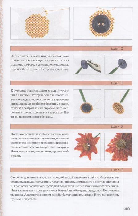 Цветы из бисера. Уникальный букет-48 (447x700, 46Kb)