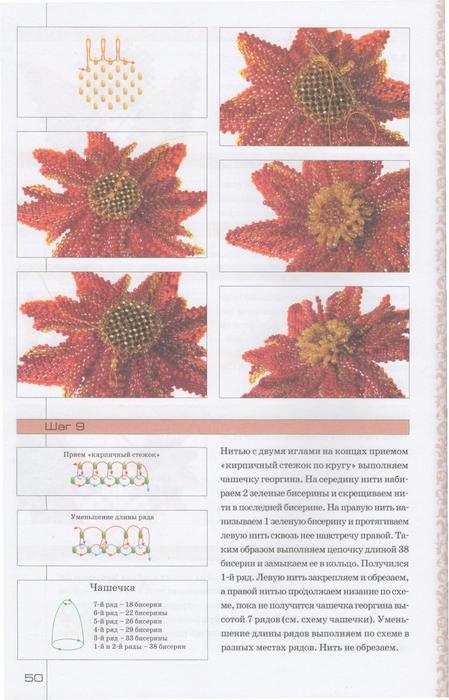 Цветы из бисера. Уникальный букет-49 (449x700, 55Kb)