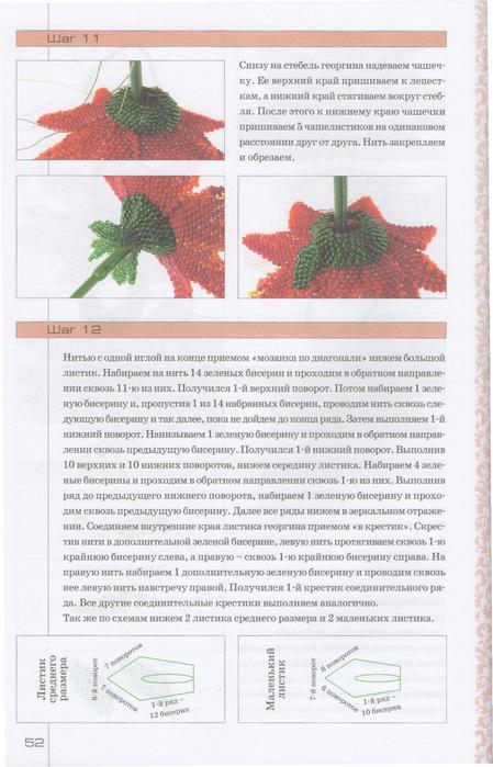 Цветы из бисера. Уникальный букет-51 (449x700, 55Kb)