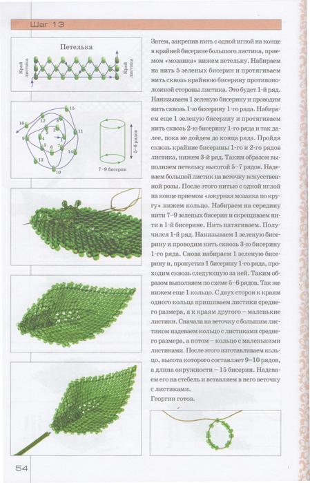 Цветы из бисера. Уникальный букет-53 (449x700, 56Kb)