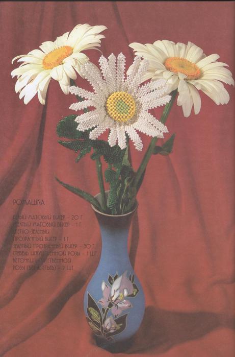 Цветы из бисера. Уникальный букет-55 (461x700, 37Kb)