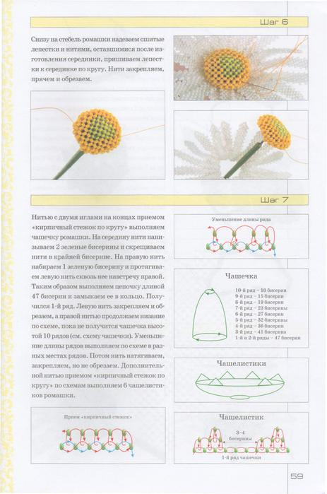 Цветы из бисера. Уникальный букет-58 (463x700, 46Kb)