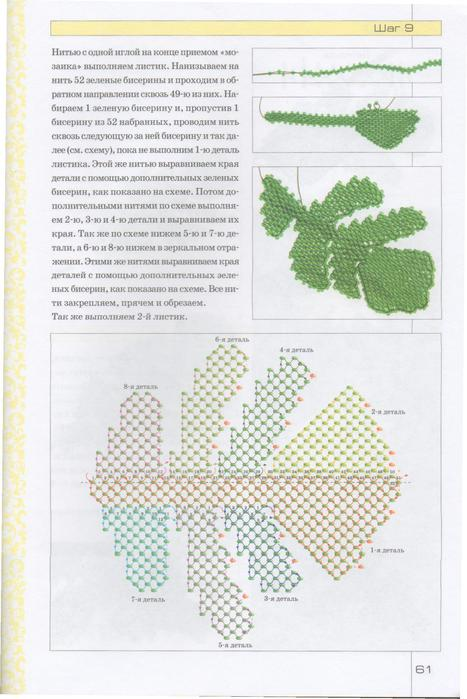 Цветы из бисера. Уникальный букет-60 (467x700, 53Kb)