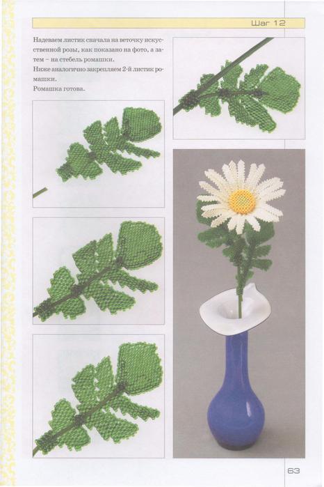 Цветы из бисера. Уникальный букет-62 (466x700, 40Kb)