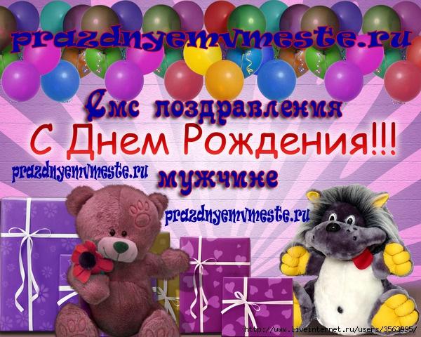 Логотип поздравления с днем рождения